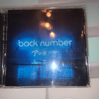 BACK NUMBER - backnumber アンコール