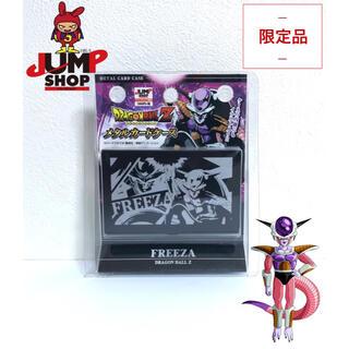 ドラゴンボール - [新品] ジャンプショップ限定 メタルカードケース フリーザ(第一形態)