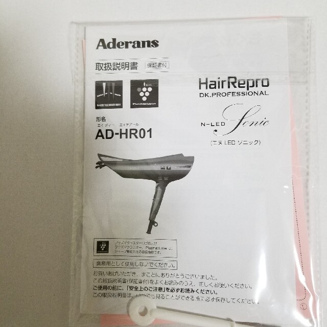 SHARP(シャープ)のアデランスドライヤー スマホ/家電/カメラの美容/健康(ドライヤー)の商品写真