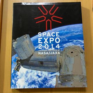 宇宙博 2014 パンフレット(科学/技術)