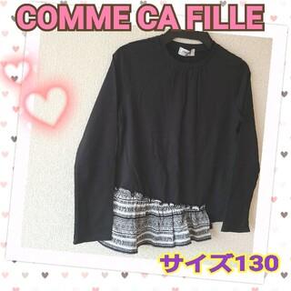 ☆ 新品 COMME CA FILLE ワンピースシャツ サイズ130(ワンピース)