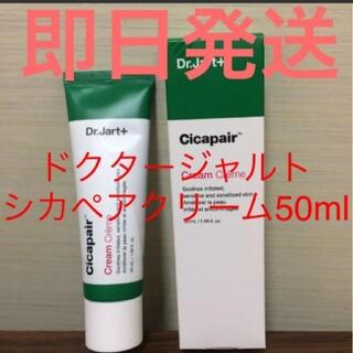 【新品】ドクタージャルト シカペアクリーム 50ml Dr.Jart+ 第二世代