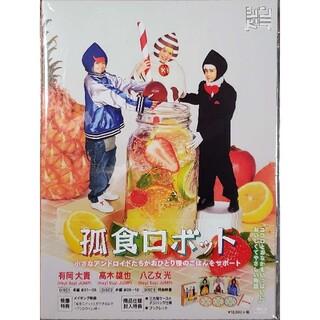 ヘイセイジャンプ(Hey! Say! JUMP)の孤食ロボット Blu-ray(TVドラマ)