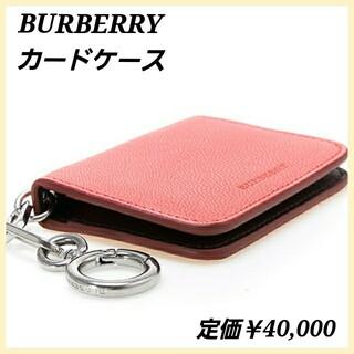 BURBERRY - バーバリー キーリング付き カードケース 革 レザー 定期入れ コーラルピンク