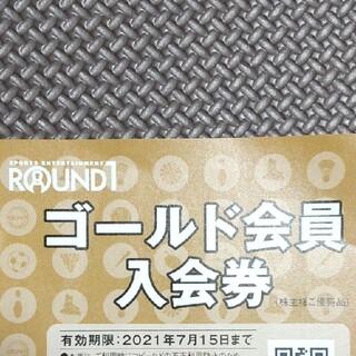 ラウンドワン ゴールド会員入会券1枚 クラブ会員入会券×2枚 計3枚(ボウリング場)