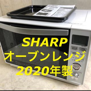 SHARP - オーブンレンジ シャープ 過熱水蒸気 23L RE-SS8X-W 2020年