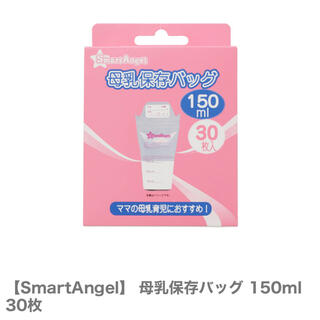 ニシマツヤ(西松屋)のSmart Angel 母乳保存バッグ(その他)