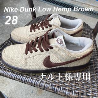 NIKE - Nike Dunk Low Hemp Brown