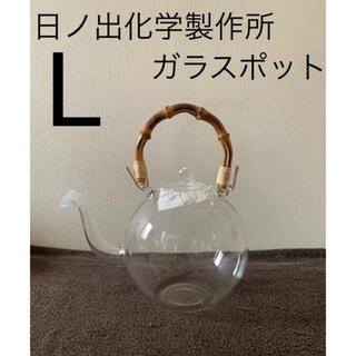 YAECA - 【新品】日ノ出化学製作所 ガラスポット Lサイズ