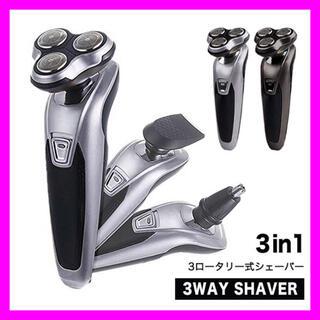 シェーバー 鼻毛カッター トリマー 3ロータリー式 6枚刃 水洗い可能