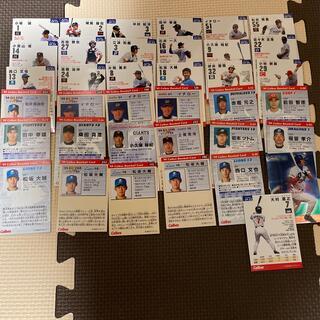 カルビー(カルビー)のプロ野球 カード(スポーツ選手)
