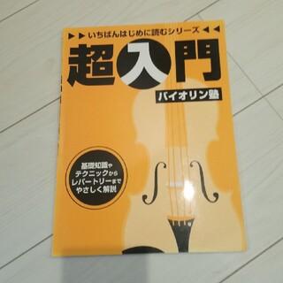 超入門 バイオリン塾(楽譜)