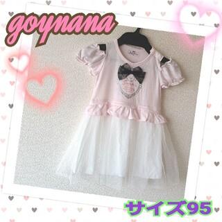 ☆ 新品 goynana 可愛いリボン付きチュールワンピース サイズ95(ワンピース)