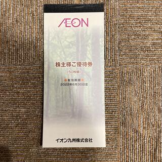 イオン(AEON)のイオン 株主優待券5000円分(ショッピング)