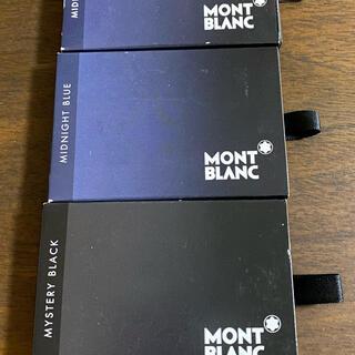 モンブラン(MONTBLANC)のモンブラン万年筆インクカートリッジ(ペン/マーカー)