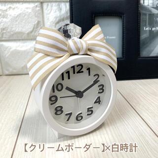 連続秒針ライト付目覚まし時計【クリームボーダーリボン】白時計 キッチンに 置時計