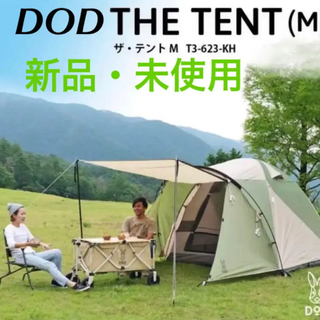 DOPPELGANGER - 【新品・未使用】DOD T3-623-KH  ザ・テントM