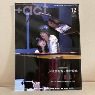 +act. (プラスアクト) 2019年 12月号(音楽/芸能)