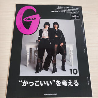 GINZA(ファッション)