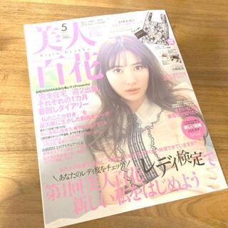タカラジマシャ(宝島社)の【即日発送】美人百花 5月号 一読しました (ファッション)