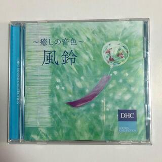 ディーエイチシー(DHC)のDHC CD 風鈴 〜癒しの音色〜 未開封(ヒーリング/ニューエイジ)