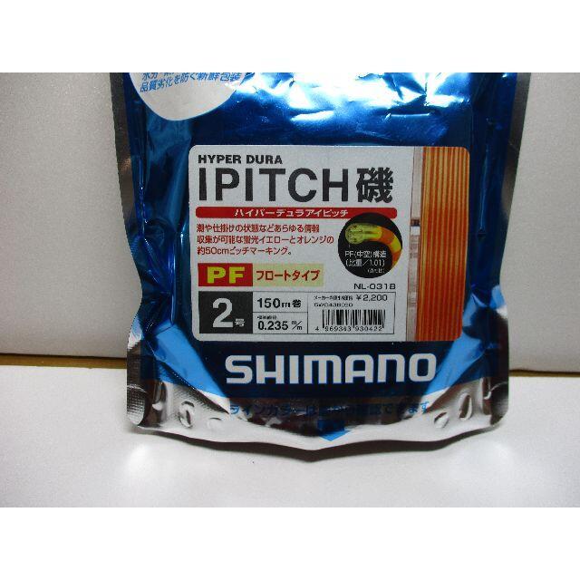 SHIMANO(シマノ)のIPITCH磯2号150m巻き他合計2点まとめて2021ー6-12-⑦ スポーツ/アウトドアのフィッシング(釣り糸/ライン)の商品写真