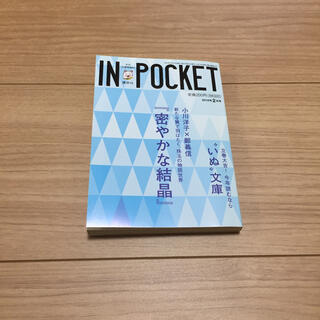 IN★POCKET 2018年 2月号(文芸)