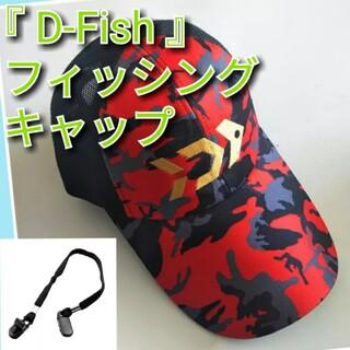 釣り 帽子 (DFC) レッド 迷彩(ウエア)