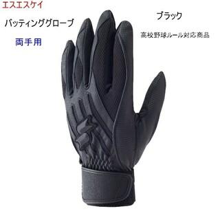 エスエスケイ(SSK)の新品/送料無料/SSK/バッティンググローブ/バッティング手袋/限定品/黒/白(ウェア)