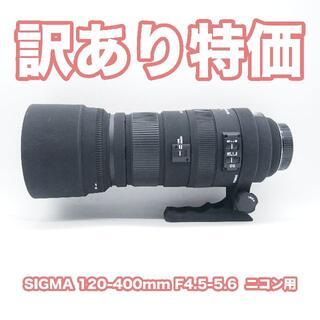 シグマ(SIGMA)の【訳あり】SIGMA APO 120-400mm F4.5-5.6(レンズ(ズーム))