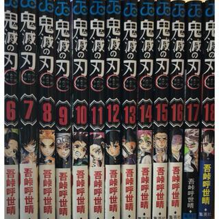 集英社 - 鬼滅の刃 漫画 6〜18巻セット