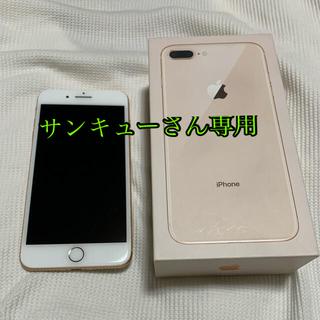 iPhone - iPhone8Plus ゴールド