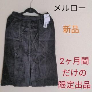 メルロー(merlot)の★期間限定 メルロー コーデュロイ ブラック フレア ミディアム スカート(ひざ丈スカート)
