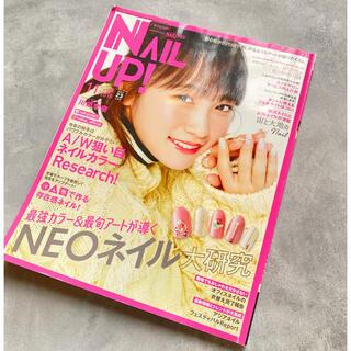 ネイルアップ nail up 2018 11月号 vol.85   ジェル(美容)