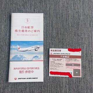 JAL 日本航空 株主優待(航空券)
