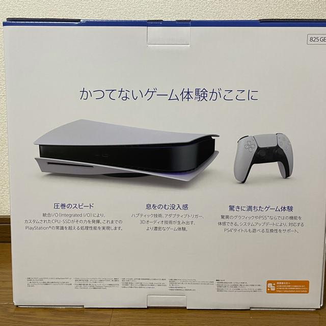 SONY(ソニー)のプレステ5  PlayStation5  エンタメ/ホビーのゲームソフト/ゲーム機本体(家庭用ゲーム機本体)の商品写真