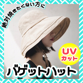 バケットハット ハット 帽子 ベージュ 夏 つば広 UVカット レディース 韓国