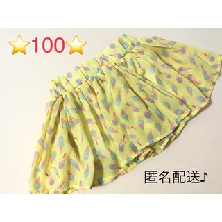 ニシマツヤ(西松屋)の匿名配送!パンツスカート 100 アイス柄(スカート)