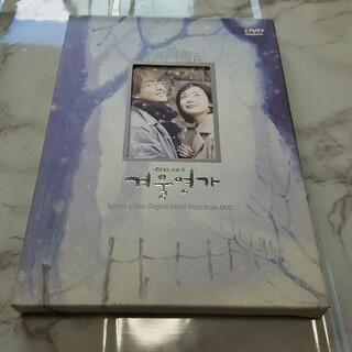 冬のソナタ ビジュアルオリジナルサウンドトラックDVD 冬ソナ(韓国/アジア映画)