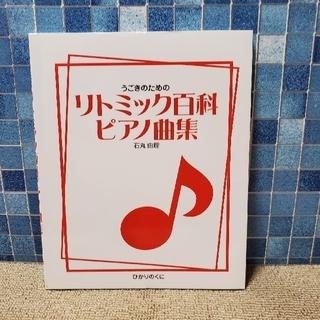 「うごきのための リトミック百科 ピアノ曲集」(楽譜)