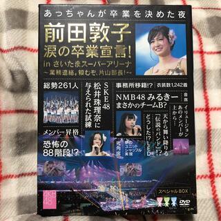 エーケービーフォーティーエイト(AKB48)のAKB48 前田敦子 涙の卒業宣言!in さいたまスーパーアリーナ DVDBOX(ミュージック)