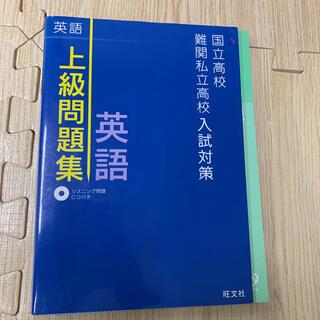 オウブンシャ(旺文社)の国立高校・難関私立高校入試対策上級問題集英語(語学/参考書)