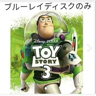 ディズニー(Disney)の新品 トイ・ストーリー3 ブルーレイディスク Blu-ray(アニメ)