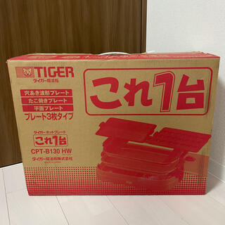 TIGER - 新品未開封  タイガーホットプレート CPT-B130 HW テーブルグリル