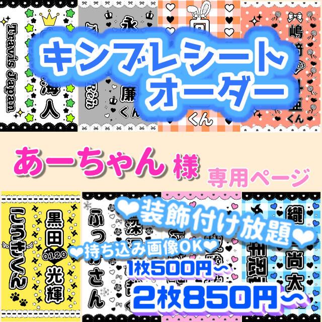 あーちゃん様専用ページ エンタメ/ホビーのタレントグッズ(アイドルグッズ)の商品写真