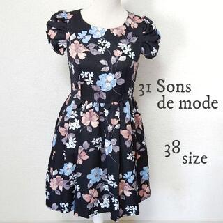 トランテアンソンドゥモード(31 Sons de mode)の【31 Sons de mode】花柄 水彩 ワンピース 半袖 黒 サイズ38(ひざ丈ワンピース)