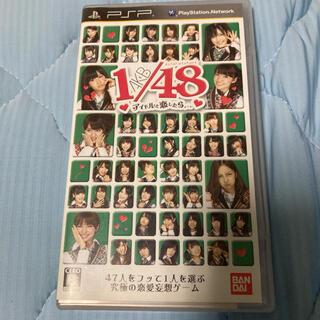 エーケービーフォーティーエイト(AKB48)のAKB1/48 アイドルと恋したら…(箱、ソフトのみ)(アイドル)
