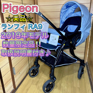 Pigeon - 美品☆清掃済☆数量限定品‼️2019年モデル Pigeon ランフィ RA9