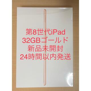 Apple - 【新品未開封】第8世代 iPad 32GB Gold
