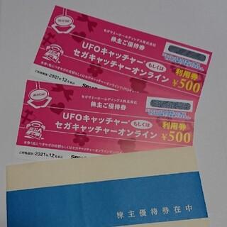 セガ(SEGA)のセガサミー株主優待券 1,000円分(その他)